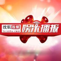 搜狐视频娱乐播报