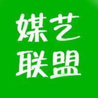 中国媒艺联盟