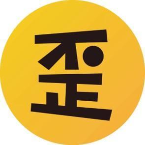 歪果仁研究協會