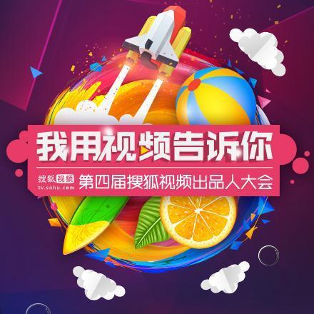 搜狐视频出品人大会