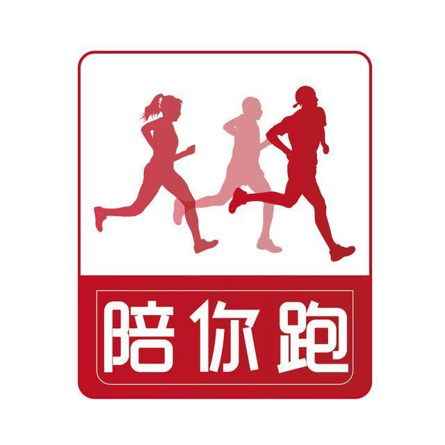 陪你跑跑步