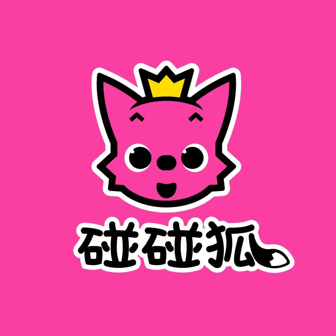 碰碰狐Pinkfong