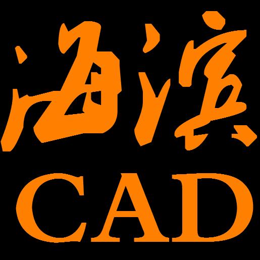 海滨CAD