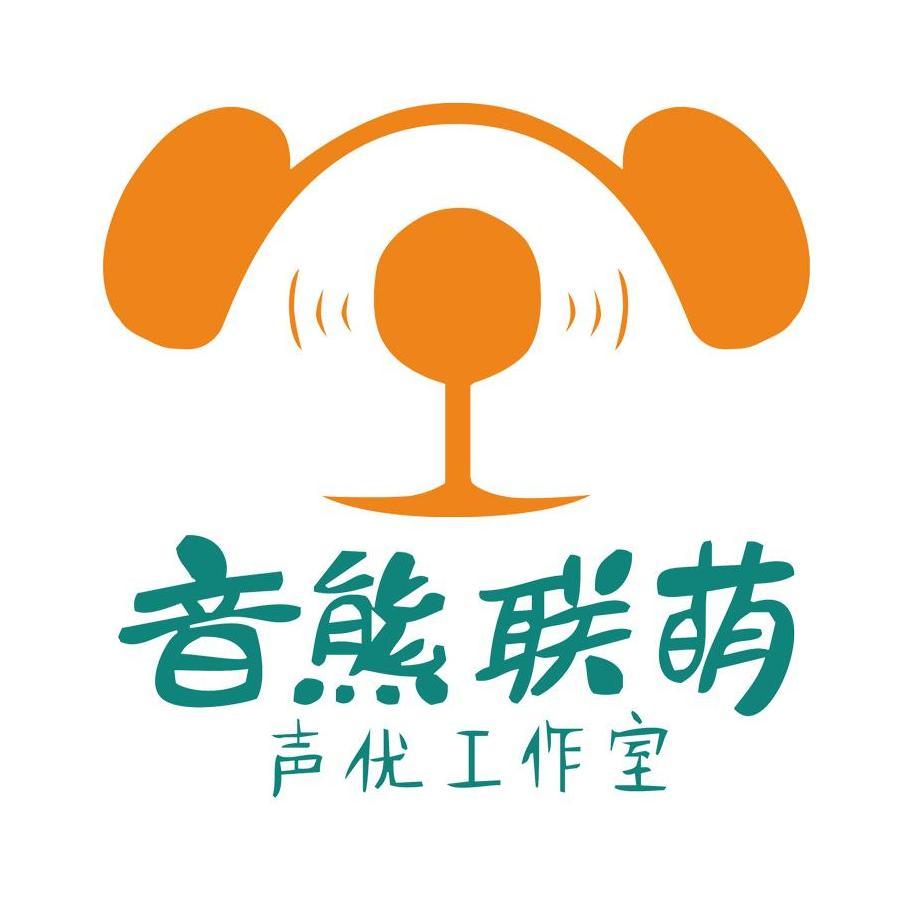 音熊联萌配音工作室