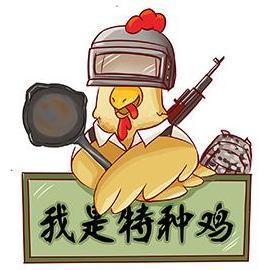 我是特種雞