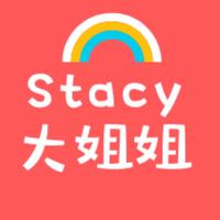 Stacy大姐姐