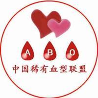 中国稀有血型联盟