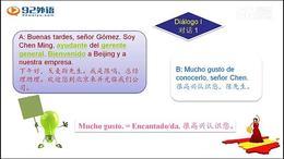 实用西语之:外贸常用西班牙语之接待客户A