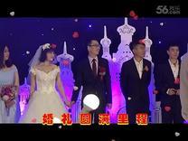 孙潇赫、张欣宇婚礼