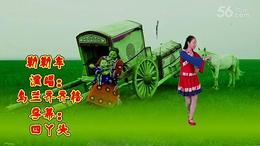 勒勒车 编舞 春英广西昭平香影广场舞