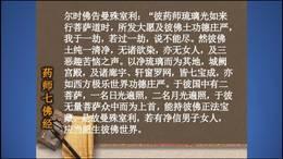 《药师琉璃光七佛本愿功德经》4