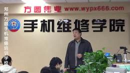 郑州方圆手机维修培训学校 2019年4月10号开学典礼
