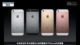 iPhone SE 销量供不应求 iPhone7