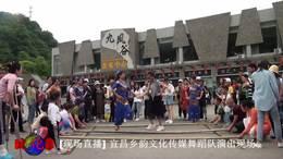 三峡九凤谷竹竿舞 宜昌乡韵文化传媒舞蹈队