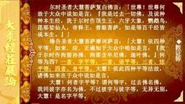 《大乘经庄严论》 53