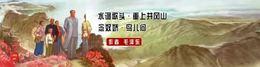 新时代·再出发 晚会 实况录像 西克录制 2019年6月8日