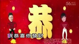 刘德华 李宇春   恭喜发财2016