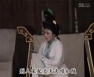 越剧:【喜结良缘】