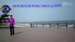 青岛爷姑健身广场舞 郎阿郎