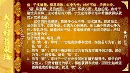 《大乘经庄严论》 37