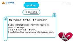 实用法语之:新公共法语系列》高级 第一课
