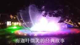 花拈湾夜景