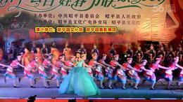 昭平县2016春节联欢晚会《美丽昭平》