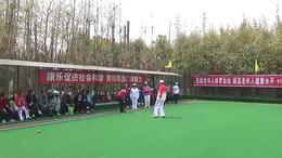 四川省第30届老年门球赛16进8下半时·彭州市—宜宾市