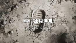 《哆啦A梦:大雄的月球探测记》PV2