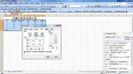 Excel操作1