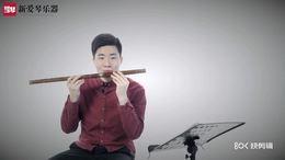 如何吹响笛子