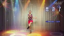 想你啦 编舞王梅 云河习舞