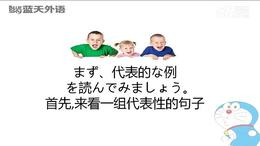 实用日语之:新标准日本语初级上册 第一课
