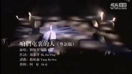 歌曲《咱们屯里的人》粤语版 SJL