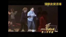 1993年勁歌金曲頒獎典禮第三季季選,學友演繹經典名曲《忘記他》