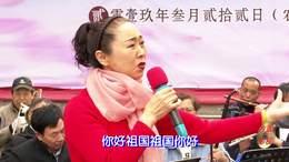郑州第十一届海棠文化节 王艳演唱 歌曲《祖国您好》