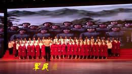 大合唱:四渡赤水出奇兵(长汀老干部艺术团)
