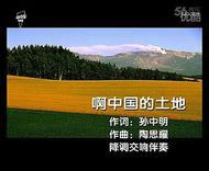 啊中国的土地【伴】