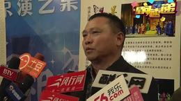 山西新编历史剧《吴琠晋京》登陆京城