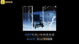 20140901 Band房, 老人院靈異故事 big5.vip