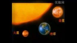 人生知多少?星球生命存在的条件 2019 08 08