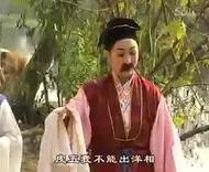 越剧:【皮五辣子充舅舅】