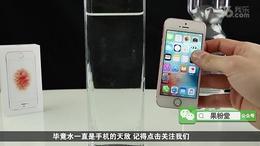 【测试】iPhone SE扔进水里十分钟 测防水功能 果粉堂