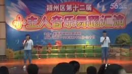 20160520小主人汇演西湖镇中心学校二重唱:心愿
