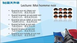 实用法语之:新公共法语系列中级第一课上
