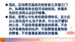 《开启修心门扉释》14 15