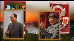 毛泽东诞辰122周年纪念日