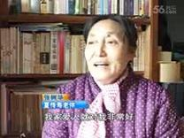 精彩人生 执着钻研—专访古稀老人夏传寿