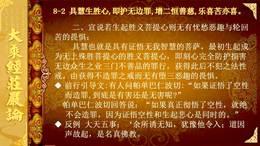 大乘经庄严论13