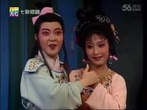 越剧电视剧《三世奇缘》第1集 韩婷婷 谢群英 1993...